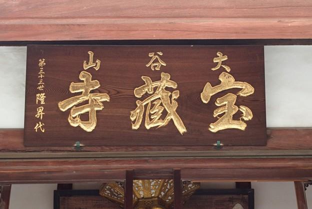 DSC_8877 宝蔵寺