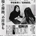 Photos: 20151209 橋本政治の8年(2)学校教育に「民間感覚」