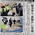 20180218 浜坂・海鮮まつり 観光客ら「漁師汁」に笑顔