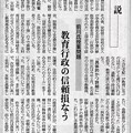 20180319 社説 前川授業問題