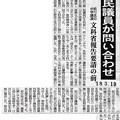 20180319 前川氏の中学講演 自民議員が問合せ