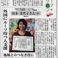 Photos: 20181203 河本 美代子さん 外国にルーツ持つ人支援