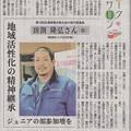 Photos: 20190121 田渕 隆弘さん 地域活性化の精神継承