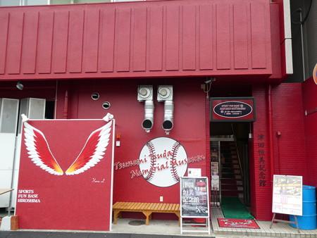 広島・津田恒美記念館0831