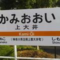 Photos: 上大井駅