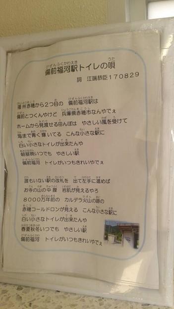 備前福河駅トイレの唄