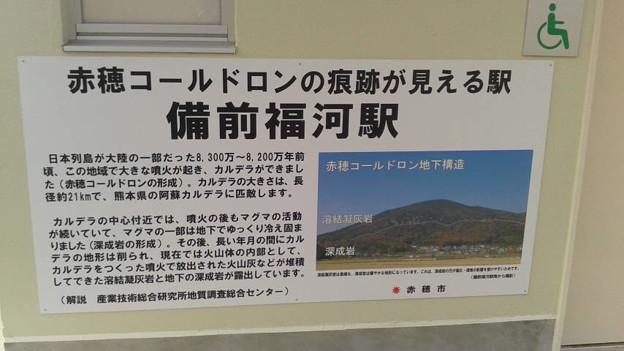 備前福河駅3