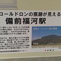 写真: 備前福河駅3