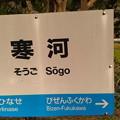 Photos: 寒河駅