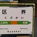 写真: 岩手県宮古市、区界駅。区界(くざかい)