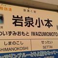 写真: 岩泉小本駅