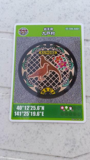 岩手県九戸村のマンホールカード