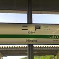 写真: 二戸駅