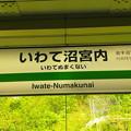 写真: 東北新幹線 いわて沼宮内駅@岩手県岩手町
