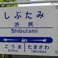 写真: 渋民駅