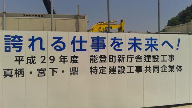 写真: 能登町新庁舎建設工事