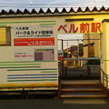 写真: ベル前駅