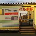 Photos: ベル前駅