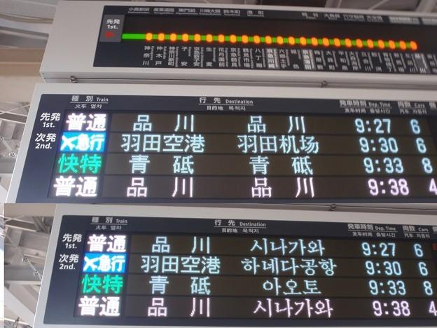 多言語対応もやりすぎの感が@KQ横浜駅