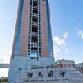 Photos: 群馬県庁