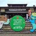 Photos: 道の駅『平成』(2)