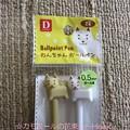 Photos: 柴ボールペン