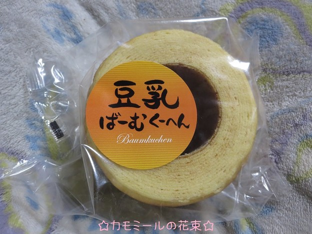 Photos: 豆乳ばーむくーへん