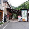 Photos: 三段峡 峡内入口