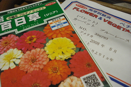 花の種1回目~(⌒~⌒)