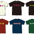 Photos: #frogriver で #加瀬亮 が着てたハウスTシャツがほしくてたまらない!って事で、ダサイ感がいい~笑!