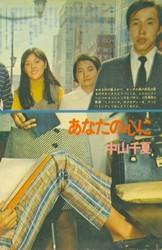 週刊少年マガジン1969年 small 012