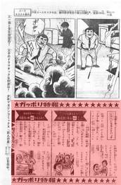 週刊少年マガジン 1969年44号_029