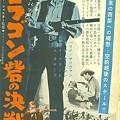 写真: 1957年 キネマ旬報 映画広告011