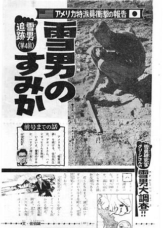 週刊少年サンデー 1969年39号089