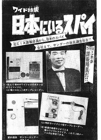 週刊少年サンデー 1969年39号129