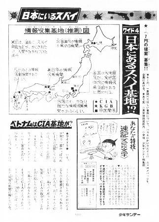 週刊少年サンデー 1969年39号132