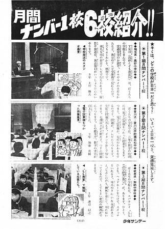 週刊少年サンデー 1969年39号152
