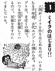 週刊少年サンデー 1969年39号 ミイラ 001