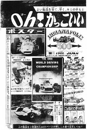 週刊少年サンデー 1969年39号159