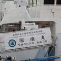 漁業実習船 湘南丸(5代目)