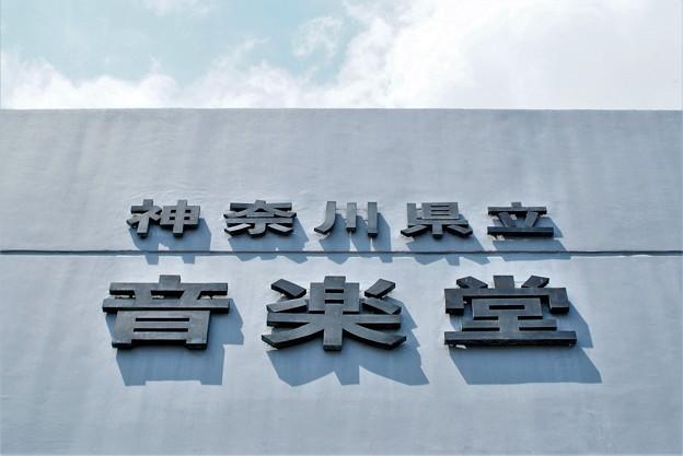 県立音楽堂