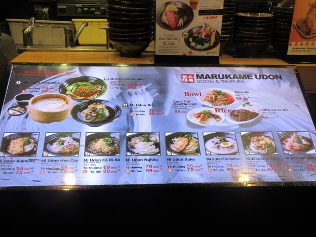 udon_1184