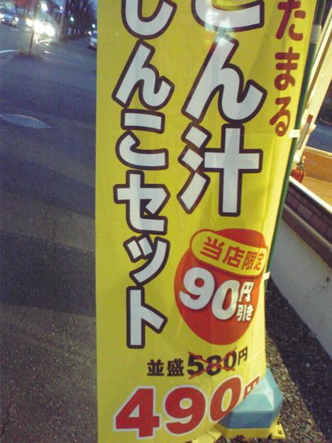すき家90円引きに釣られて(^O^)