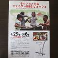 Photos: GWお勧め観光案内