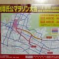 Photos: 第38回足利尊氏公マラソン大会2015年