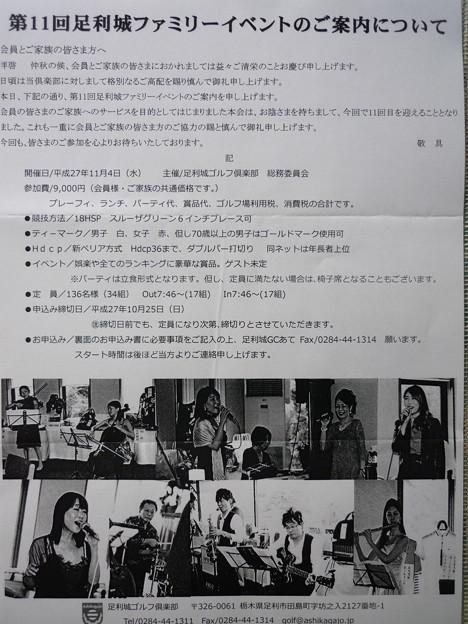 第11回足利城ゴルフ倶楽部ファミリーコンペ2015.11.4