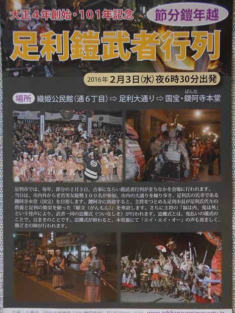 写真: 足利鎧武者行列2016.2.3