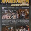 Photos: 足利鎧武者行列2016.2.3