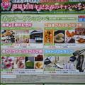 Photos: 足利城ゴルフ倶楽部開場30周年記念キャンペーンのご案内