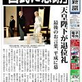 Photos: 【電子号外】「国民に感謝」 天皇陛下が退位礼、平成に幕